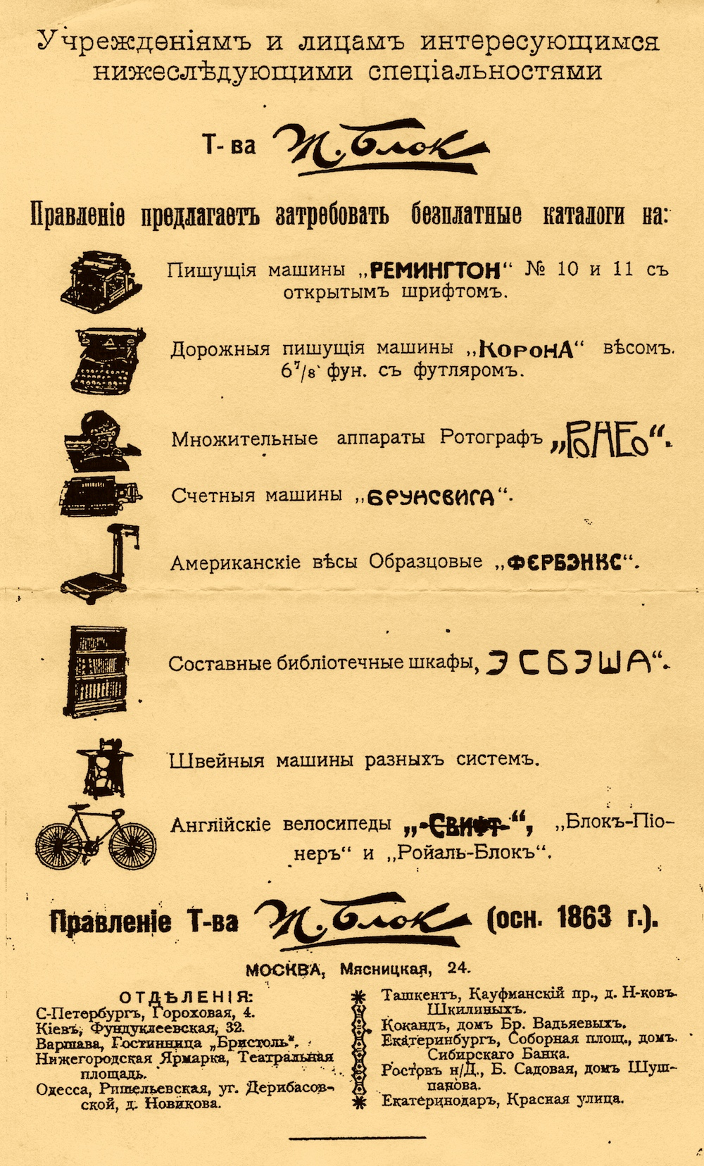 http://www.typewriterbook.ru/wp-content/uploads/2015/11/j-blok-reklama.jpg