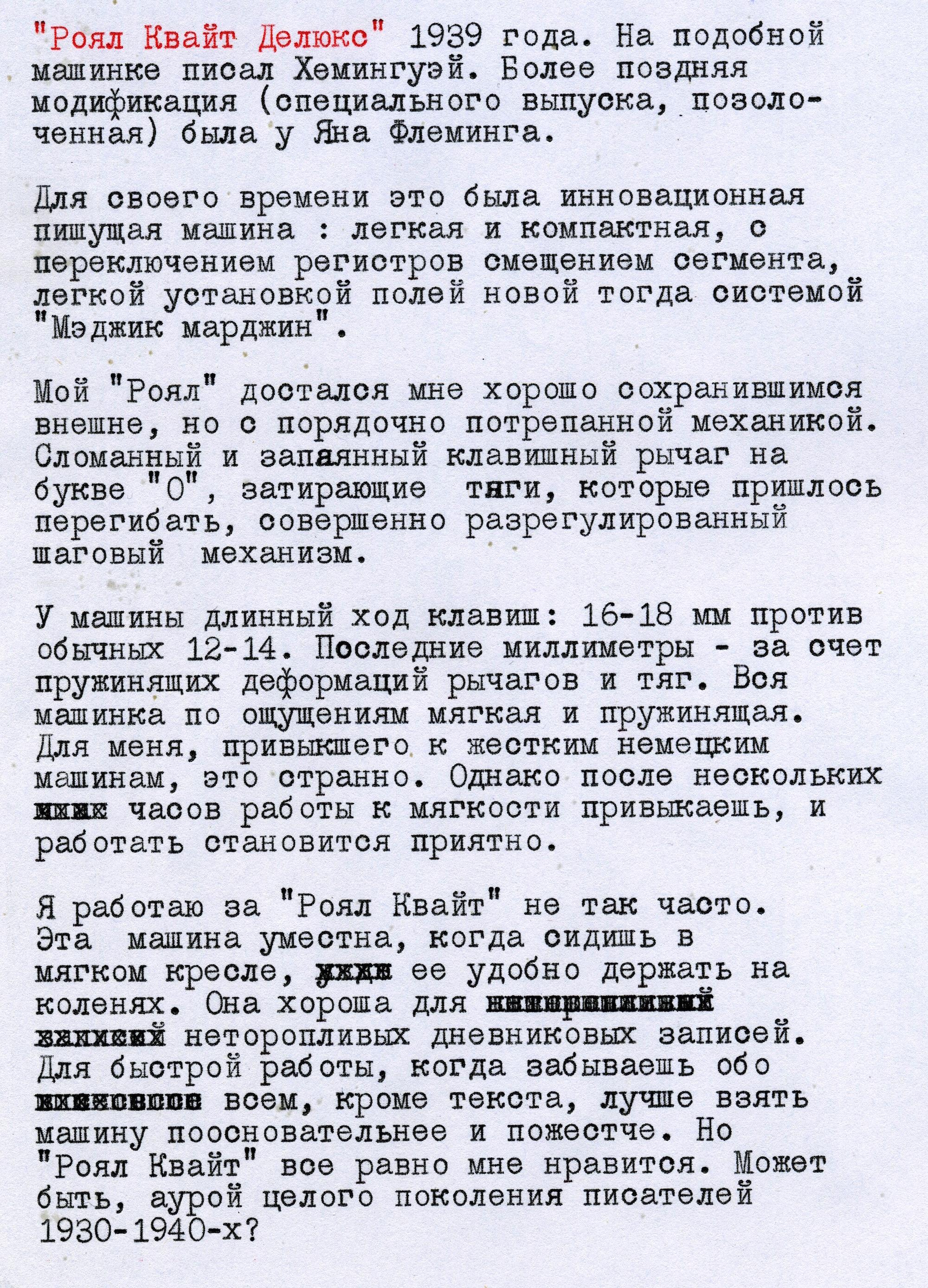 Пишущая печатная машинка Royal Quiet Deluxe шрифт образец письма