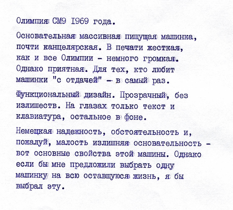 Пишущая печатная машинка Olympia SM9. Образец шрифта