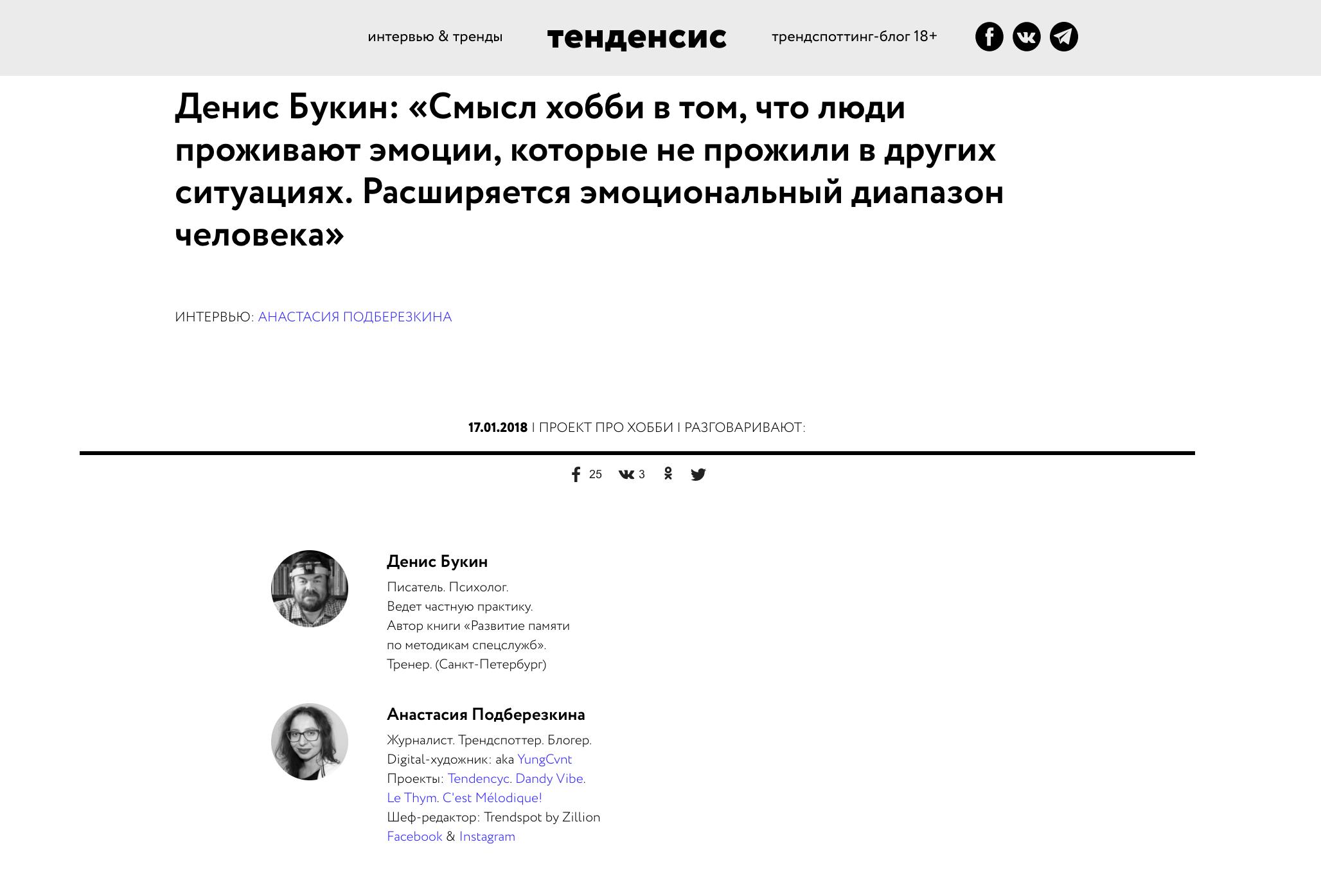 Денис Букин. Интервью на Tendencyc